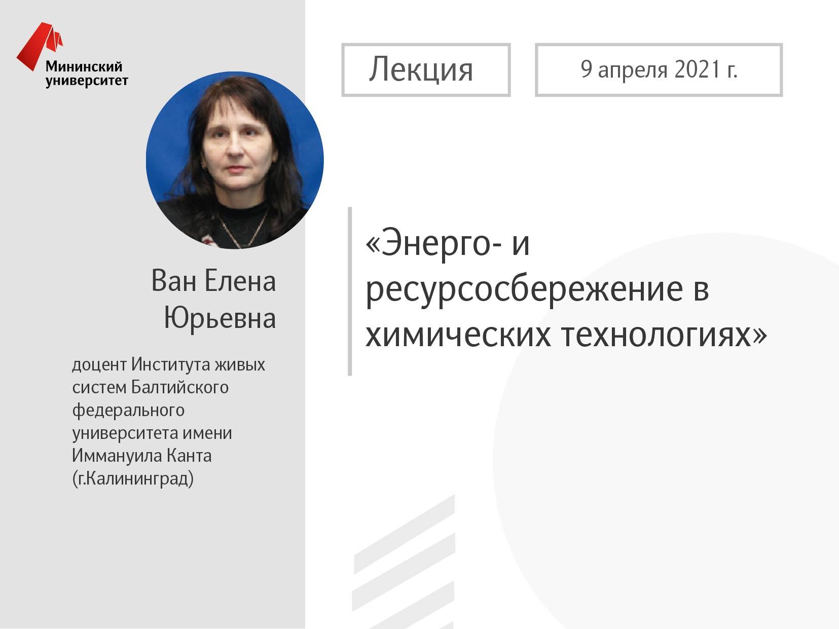 В Мининском университете состоится лекция Ван Елены Юрьевны в рамках программы