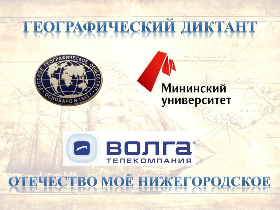 В Мининском университете состоится первый географический диктант, посвящённый Нижегородской области