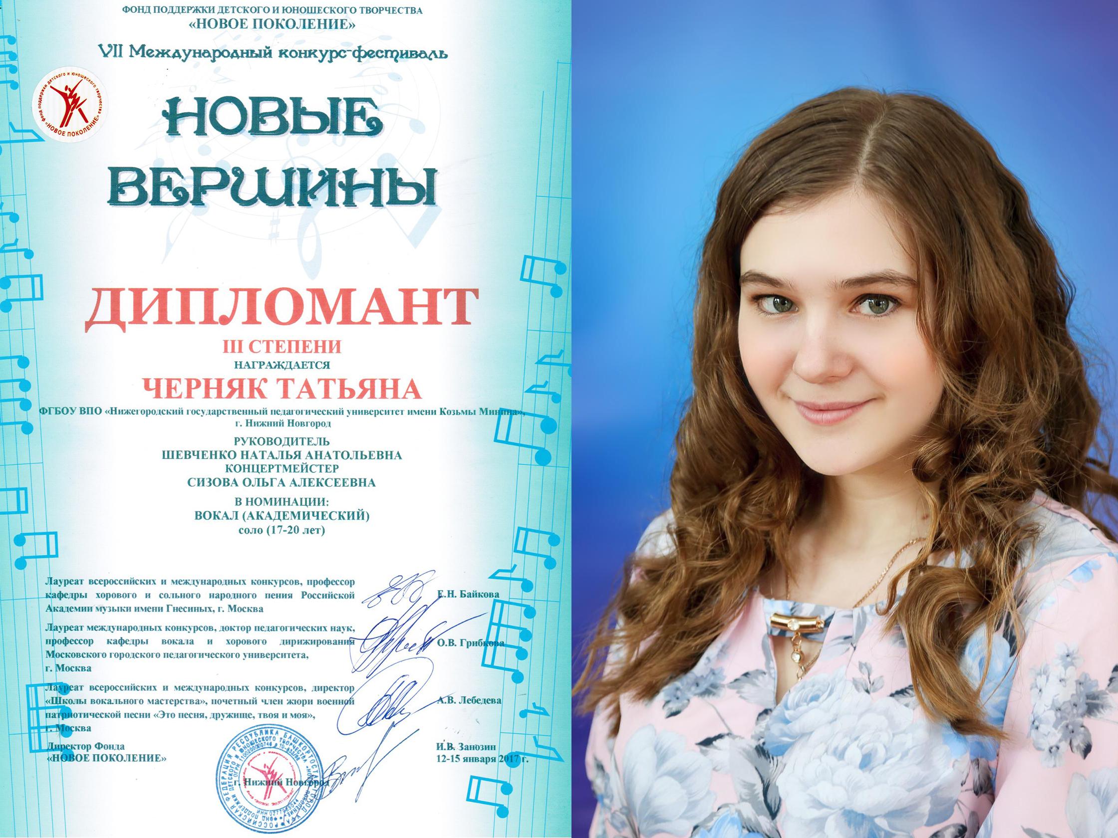 Студентка кафедры продюсерства и музыкального образования стала победителем VII Международного конкурса-фестиваля «Новые вершины»