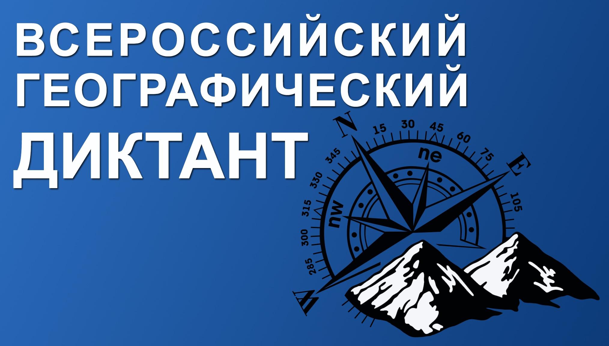 Второй географический диктант пройдёт в Мининском университете