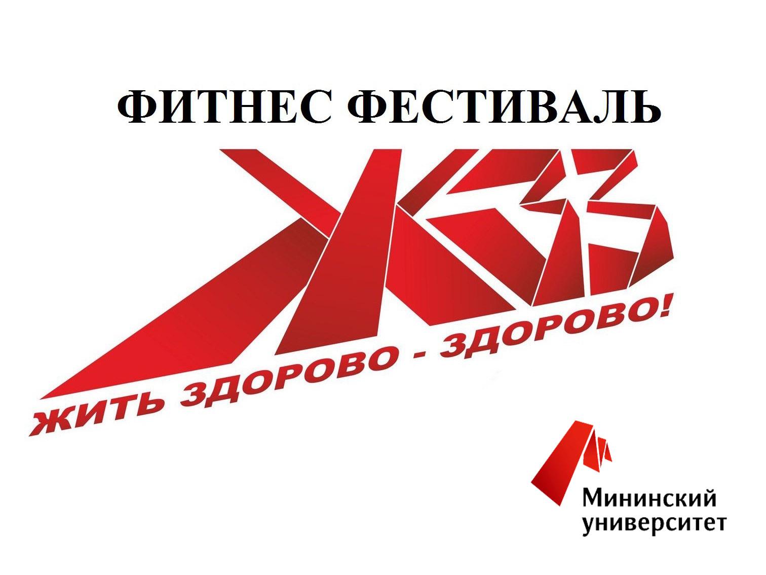 На факультете физической культуры и спорта пройдёт открытый спортивный фитнес-фестиваль «Жить здорОво – здорово!»