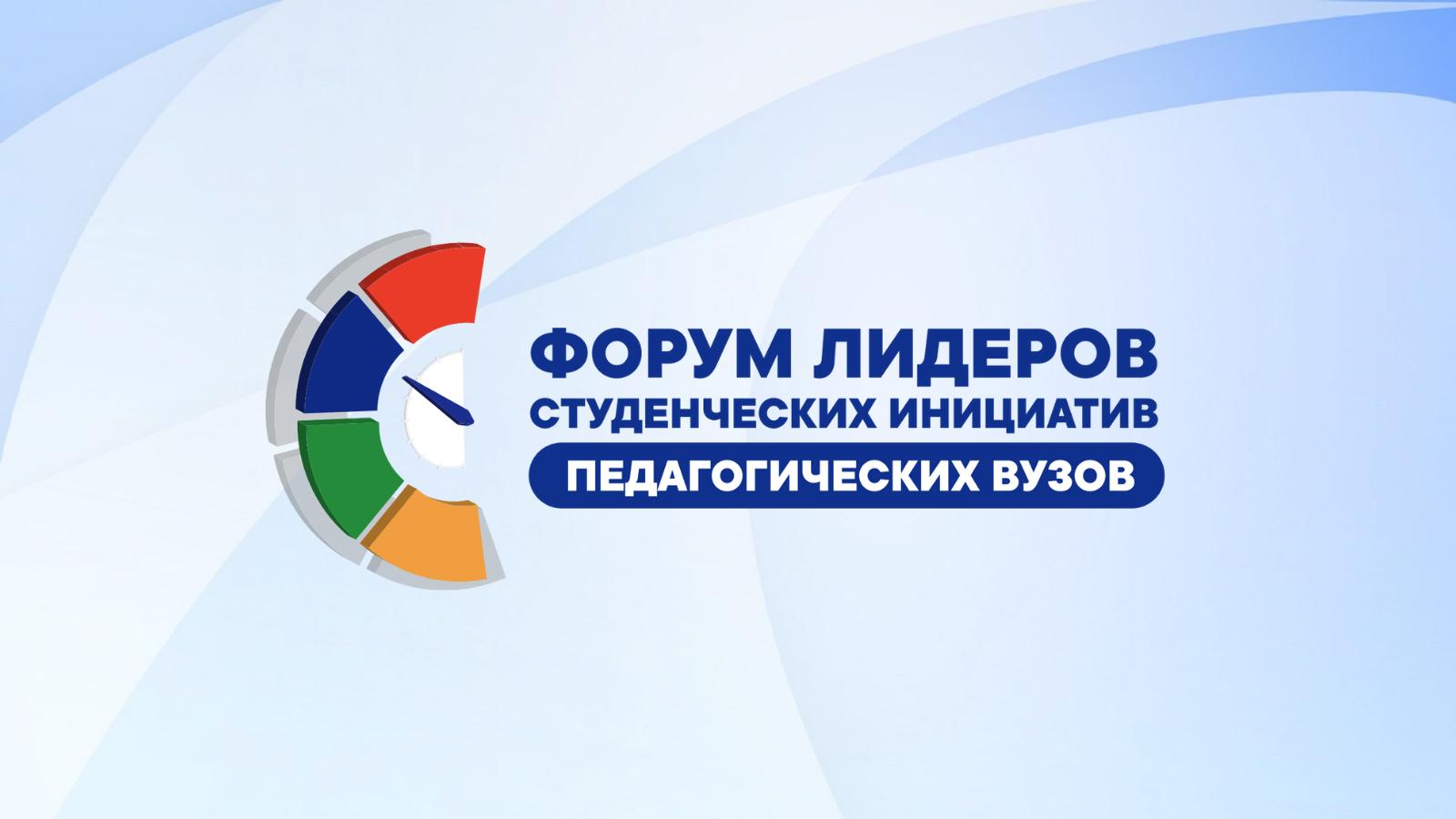 Стартовал прием заявок на Форум лидеров студенческих инициатив педагогических вузов