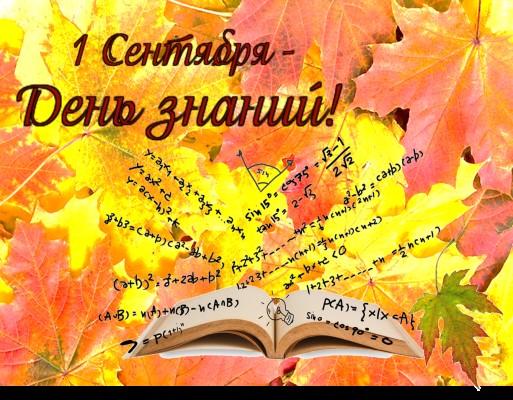 Фундаментальная библиотека Мининского университета поздравляет всех с Днем знаний!