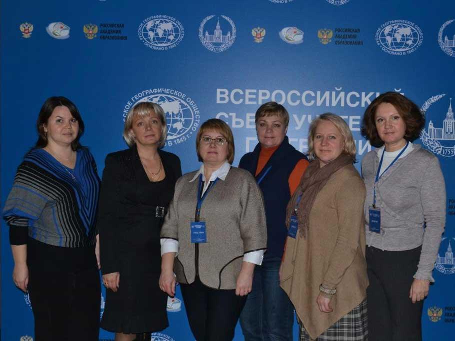 Сотрудники Мининского университета побывали на II Всероссийском съезде учителей географии в Москве