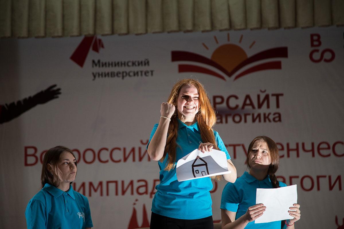 Дистанционный этап Всероссийской студенческой олимпиады по педагогике «ФОРСАЙТ-педагогика»