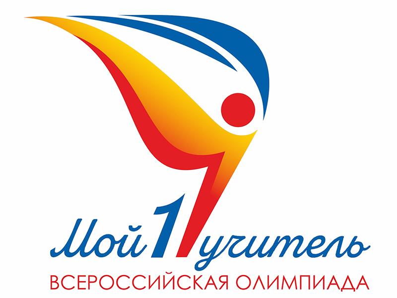 В феврале 2018 года стартовало олимпийское движение педагогов начальной школы