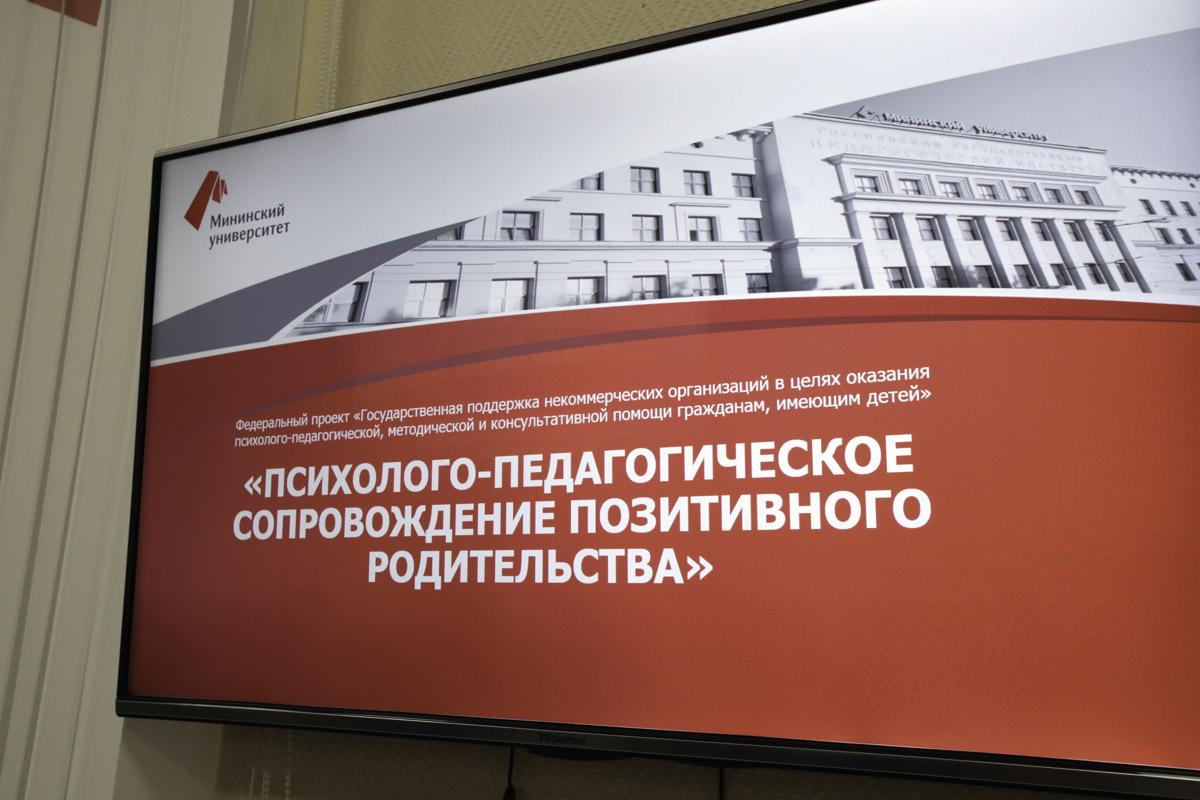 Консультации родителей (законных представителей) от специалистов Мининского проходят дистанционно