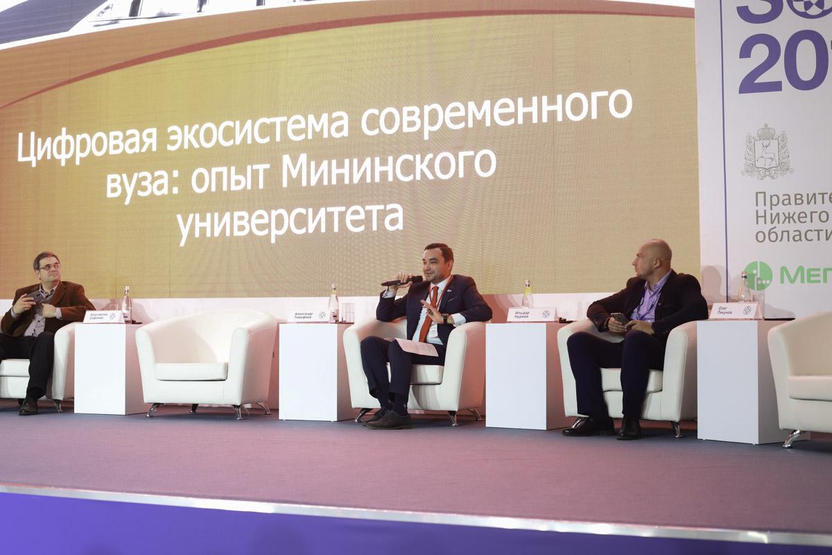 Мининский университет принял участие в международном форуме «Digital Summit-2019»