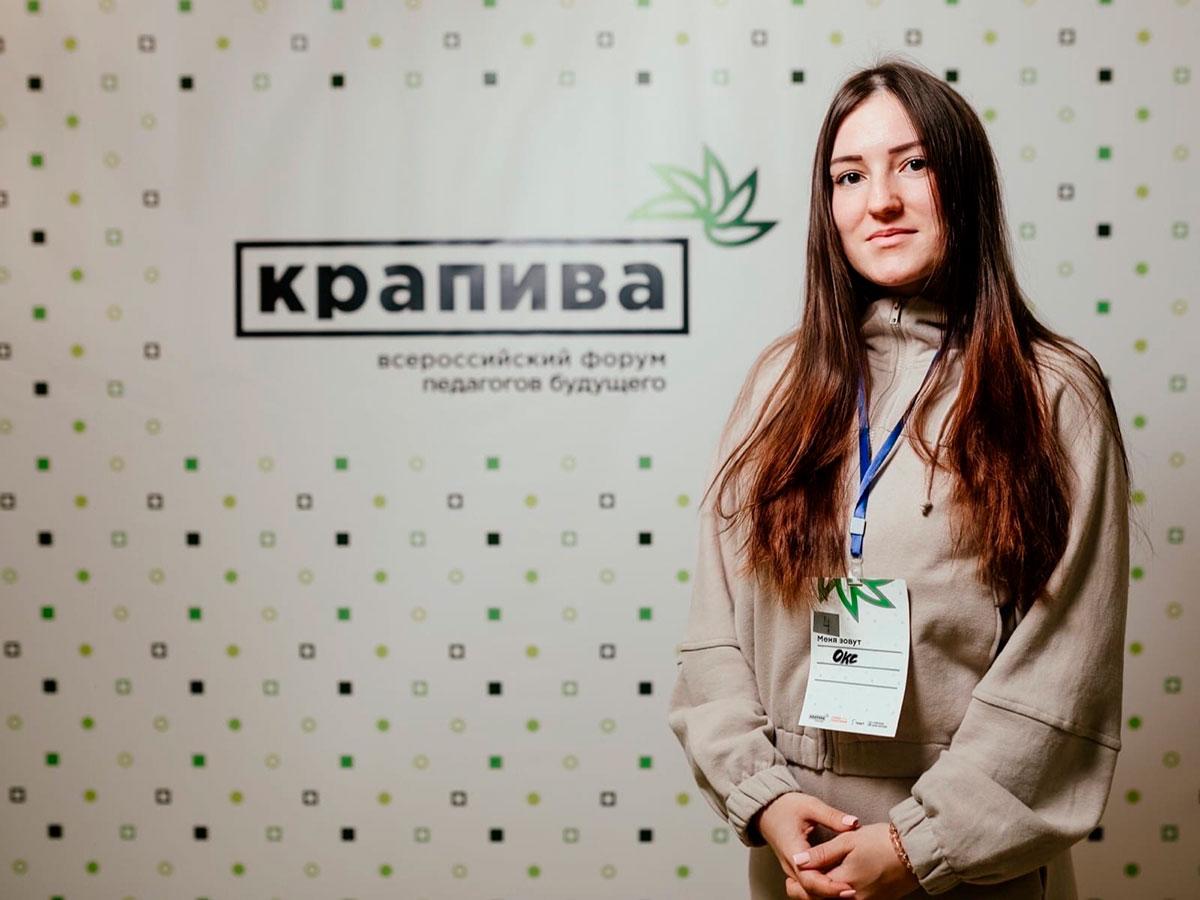 Студентка Мининского Оксана Николаева – участница всероссийского форума педагогов будущего «Крапива» в ТюмГУ