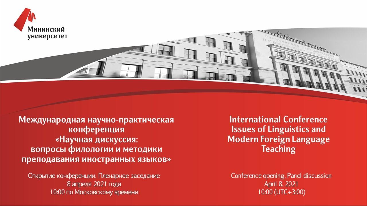 8-9 апреля в Мининском университете прошла международная научно-практическая конференция «Научная дискуссия: вопросы филологии и методики преподавания иностранных языков»
