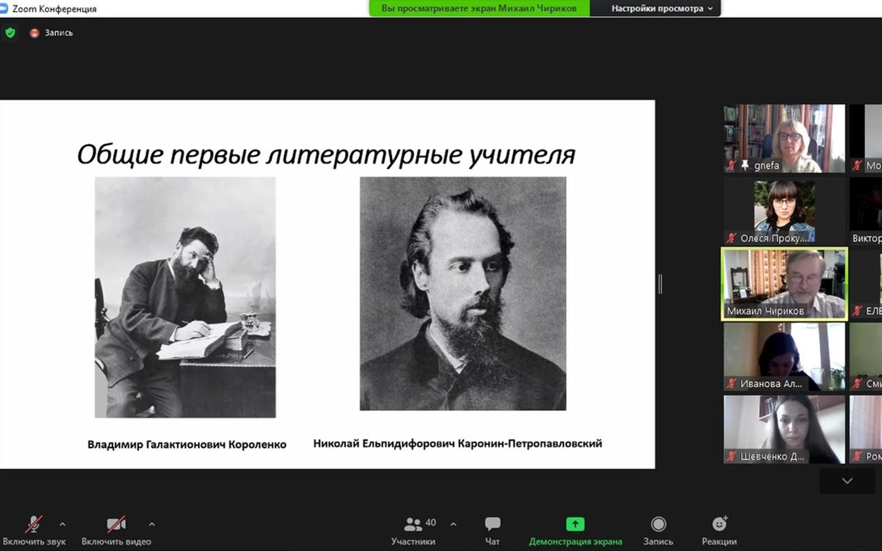 В Мининском университете прошла онлайн-встреча с Михаилом Александровичем Чириковым