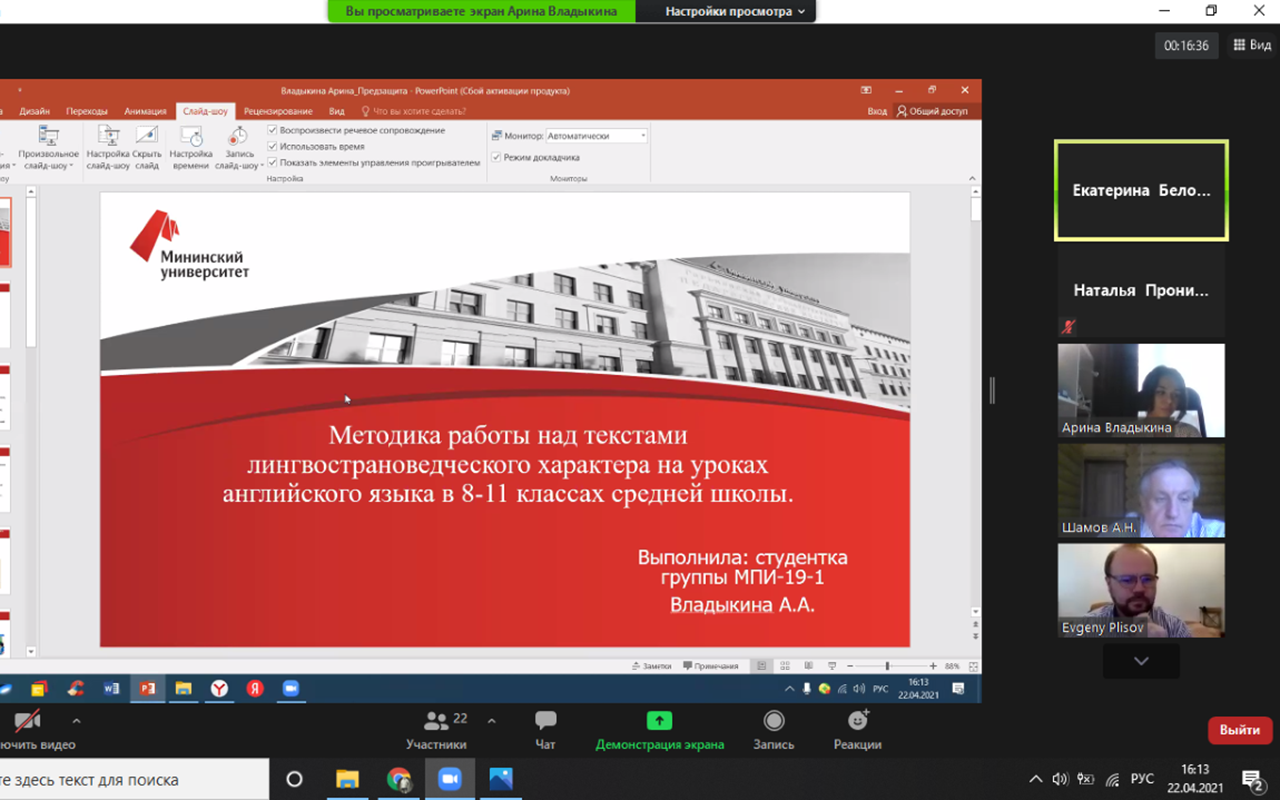 В Мининском университете прошла форсайт-сессия «Взгляд молодого исследователя на вопросы лингвистики и лингводидактики»