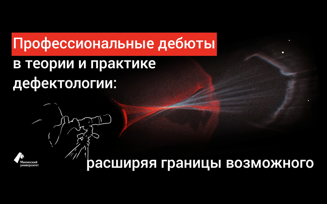 В Мининском университете состоялась III Всероссийская студенческая конференция «Профессиональные дебюты в теории и практике дефектологии: расширяя границы возможного»