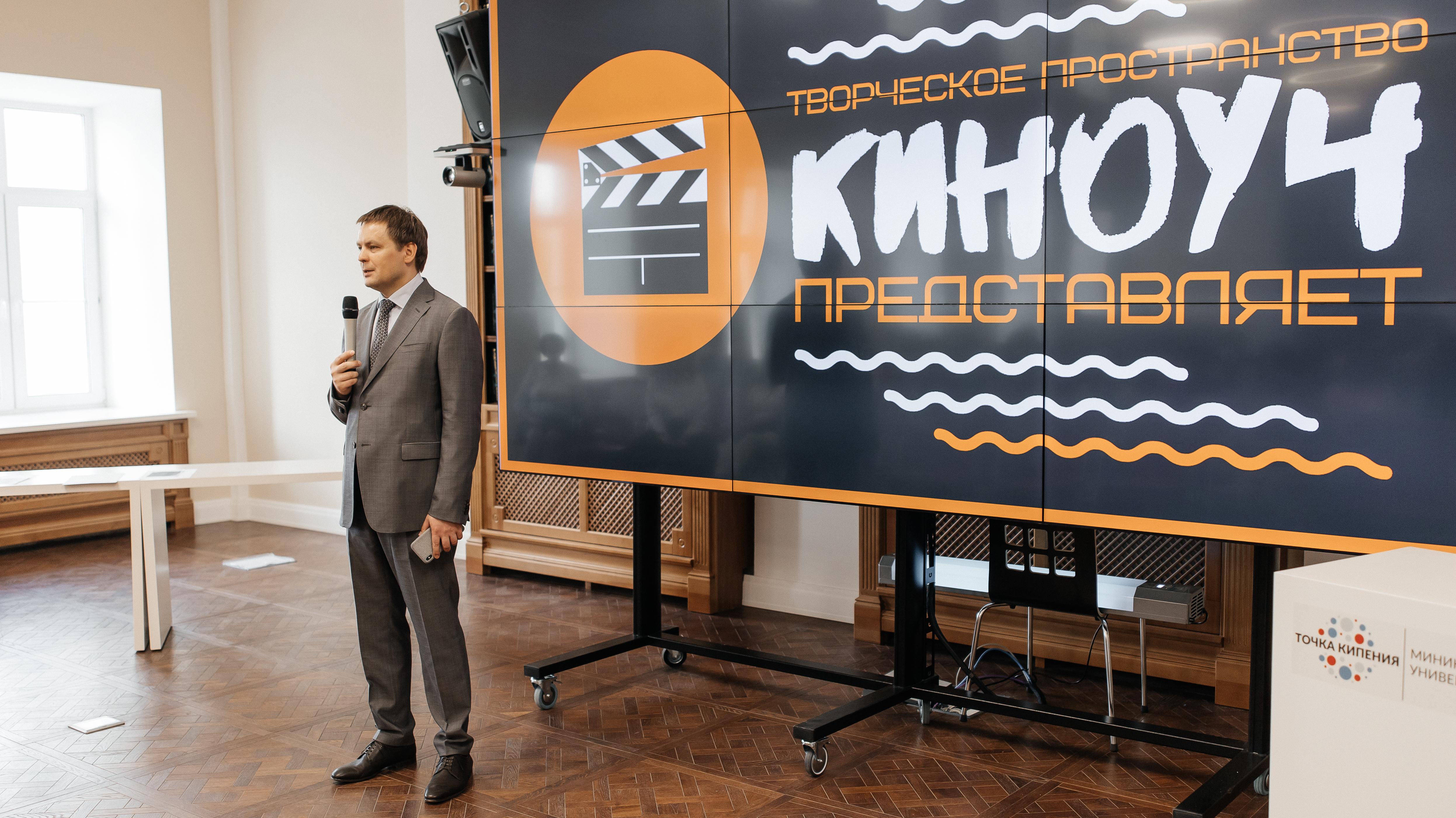 Открытие киноклуба «Киноуч»