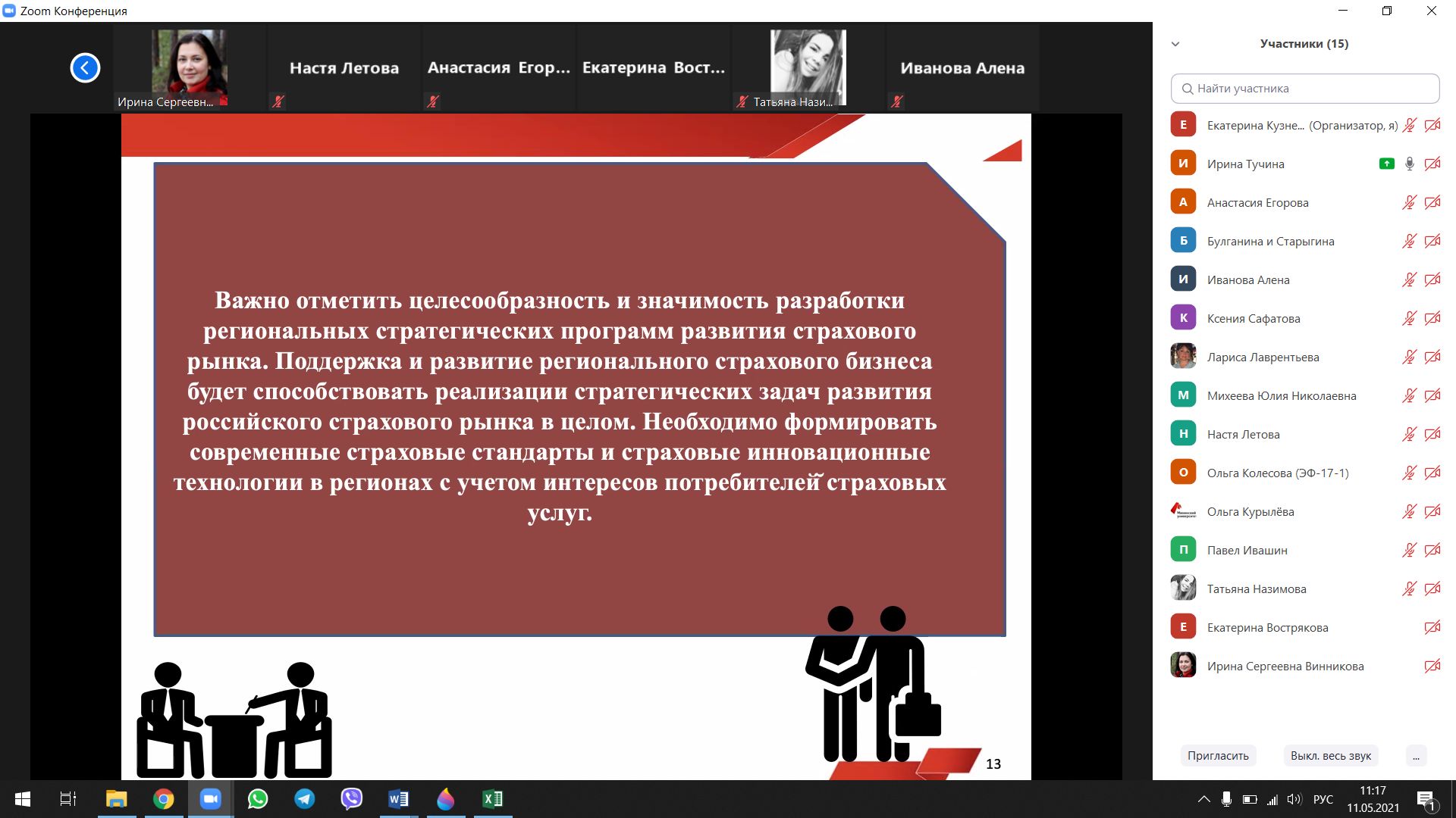 Сотрудники Мининского университета приняли участие в вебинаре Нижегородской областной Ассоциации педагогов