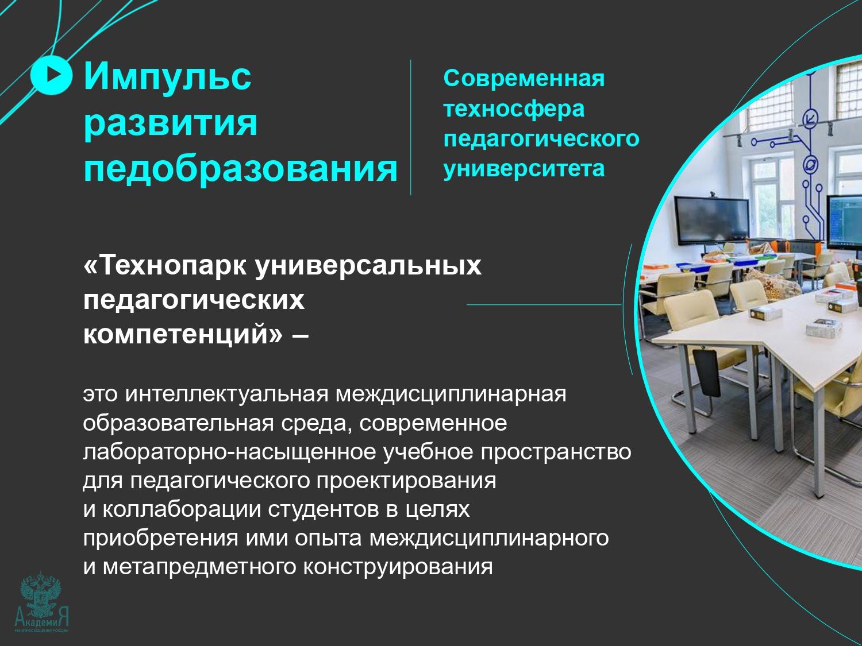 Технопарк и педагогический