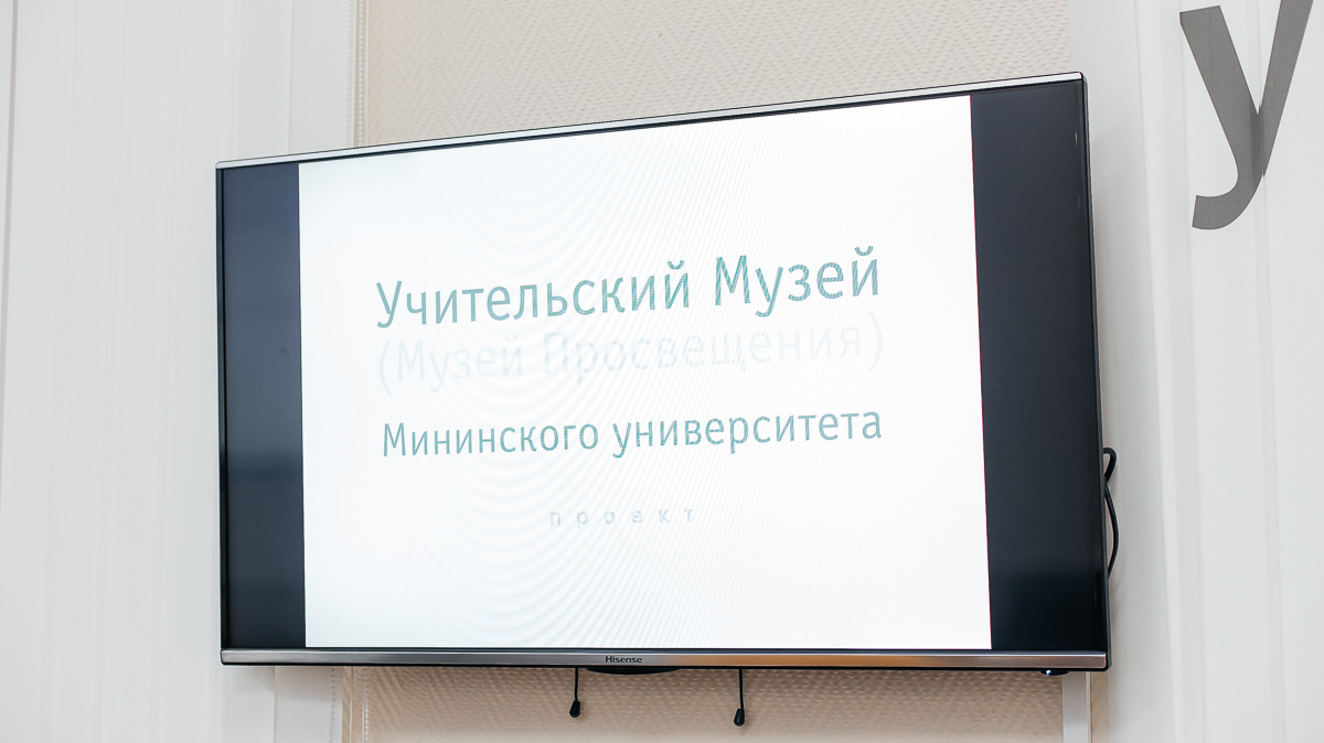 Музей Учителя откроется в Мининском университете в октябре 2021 года