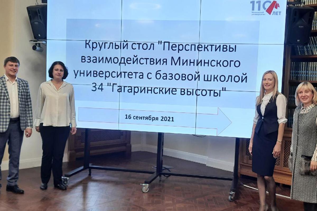 В Мининском университете прошел Круглый стол