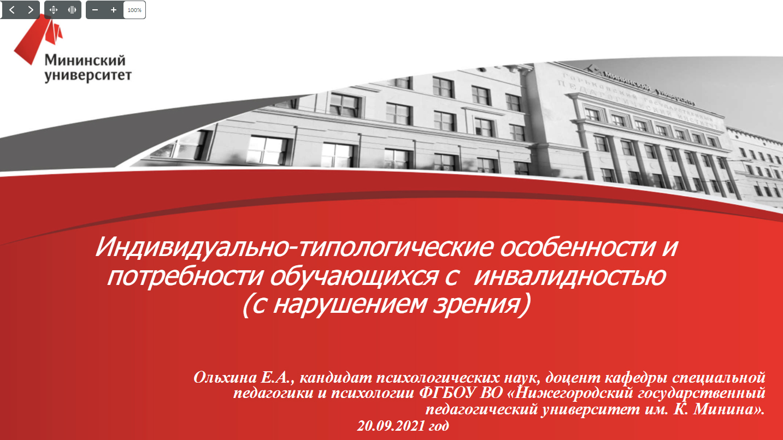РУМЦ Мининского университета провел серию обучающих семинаров для экспертов VI регионального чемпионата «Абилимпикс» в Нижегородской области