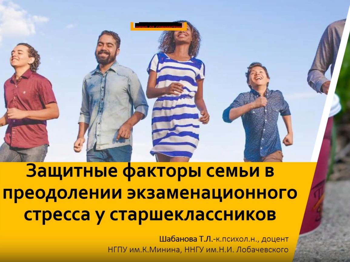 Преподаватели Мининского университета приняли участие в психологическом онлайн-марафоне