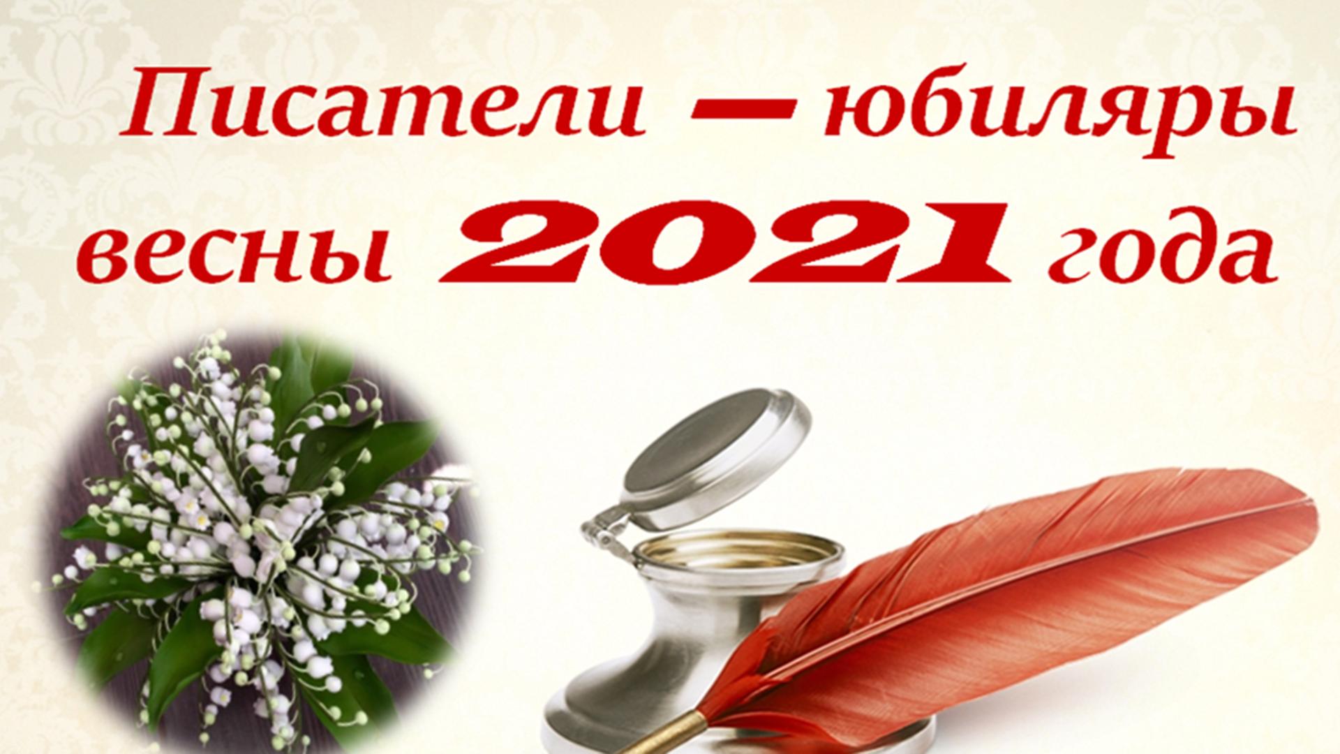 Библиотека Мининского университета предлагает Вашему вниманию выставку «День рождения – весной. Писатели – юбиляры весны 2021 года»