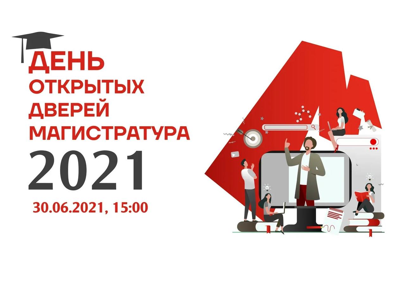 День открытых дверей по презентации программ магистратуры