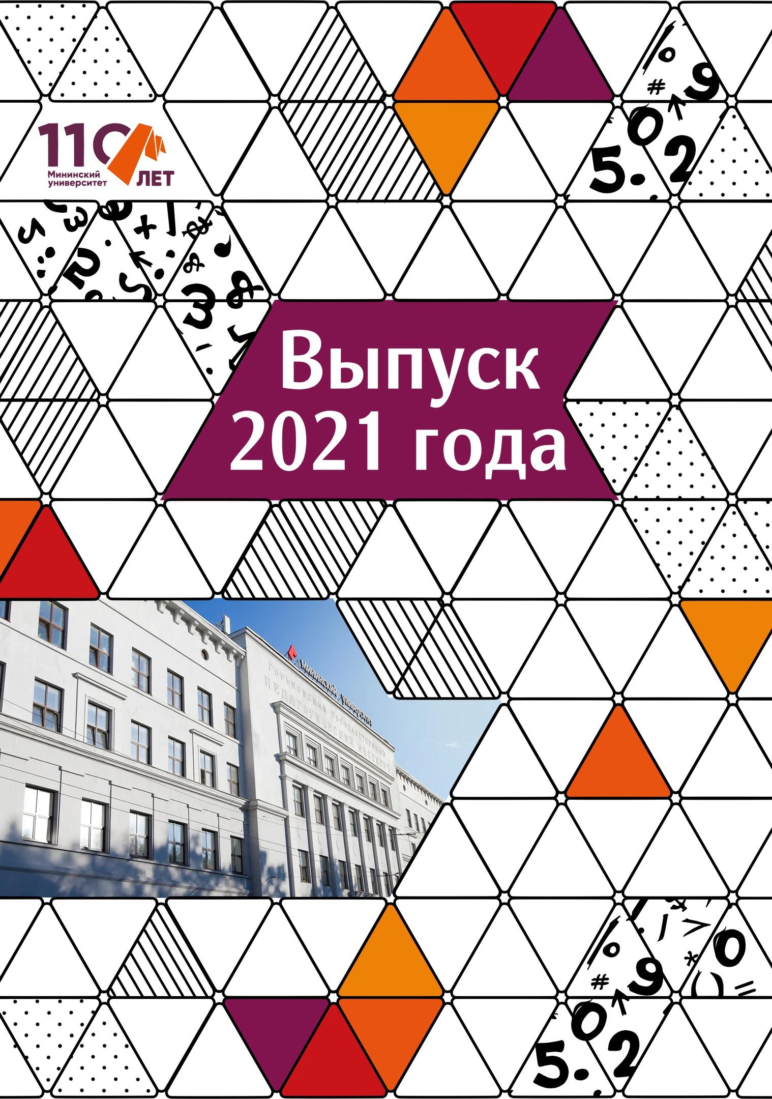 Мининский университет подготовил специальный выпускной онлайн-альбом 2021