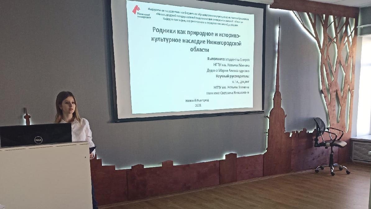 Студенты Мининского университета заняли призовые места на конкурсе научно-исследовательских работ в рамках Всероссийской экологической конференции