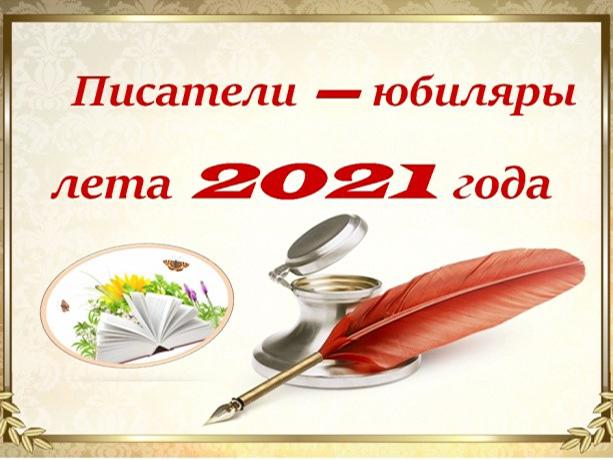 Библиотека Мининского университета предлагает вашему вниманию выставку «День рождения – летом. Писатели - юбиляры – лета 2021 года»