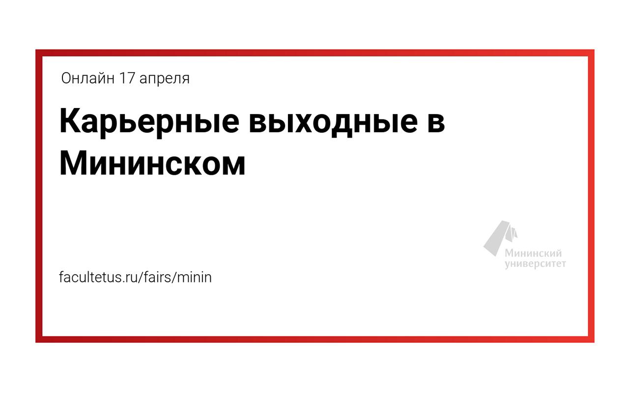 Карьерные выходные в Мининском
