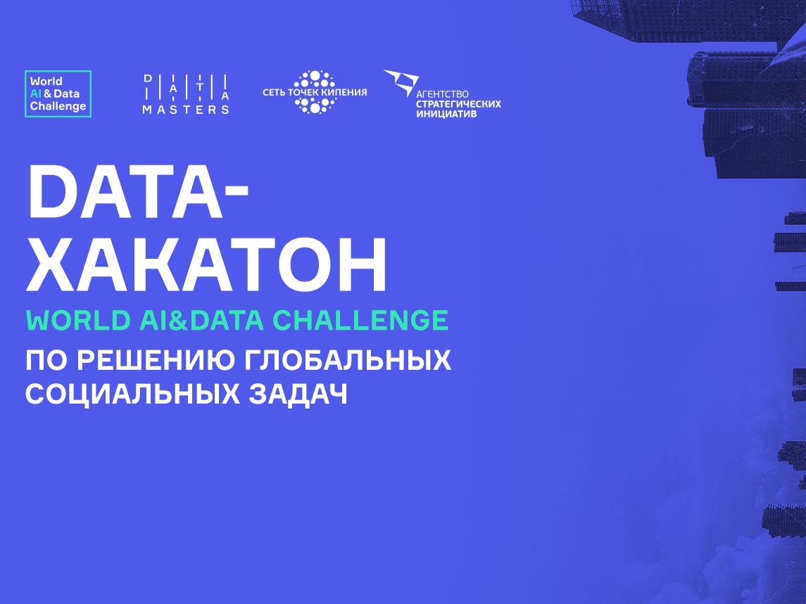 Data-хакатон World AI&Data Challenge пройдет с 9 по 10 августа 2021