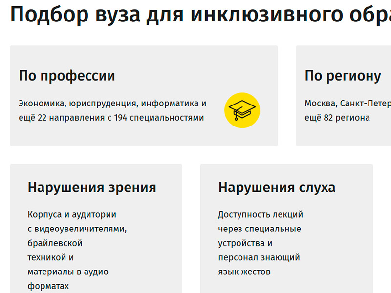 Мининский университет стал одним из 16 вузов страны, на базе которых создаются ресурсные учебно-методические центры (РУМЦ) по обучению инвалидов и лиц с ОВЗ