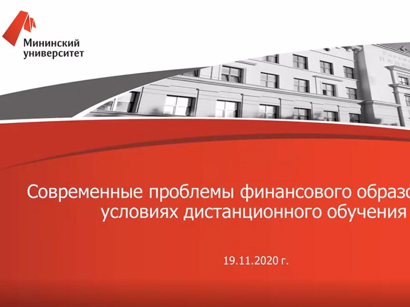 В Мининском университете   состоялся вебинар по проблеме финансового образования  в рамках дистанционного обучения