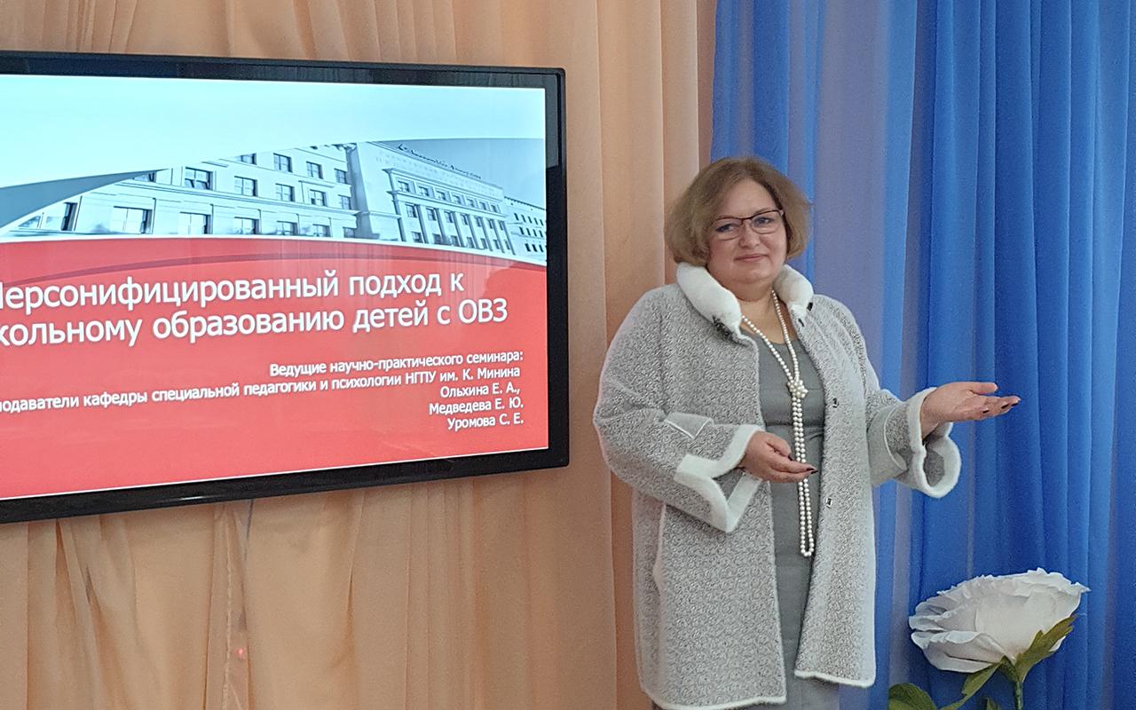Кафедра специальной педагогики и психологии Мининского университета организовали семинар по дошкольному образованию