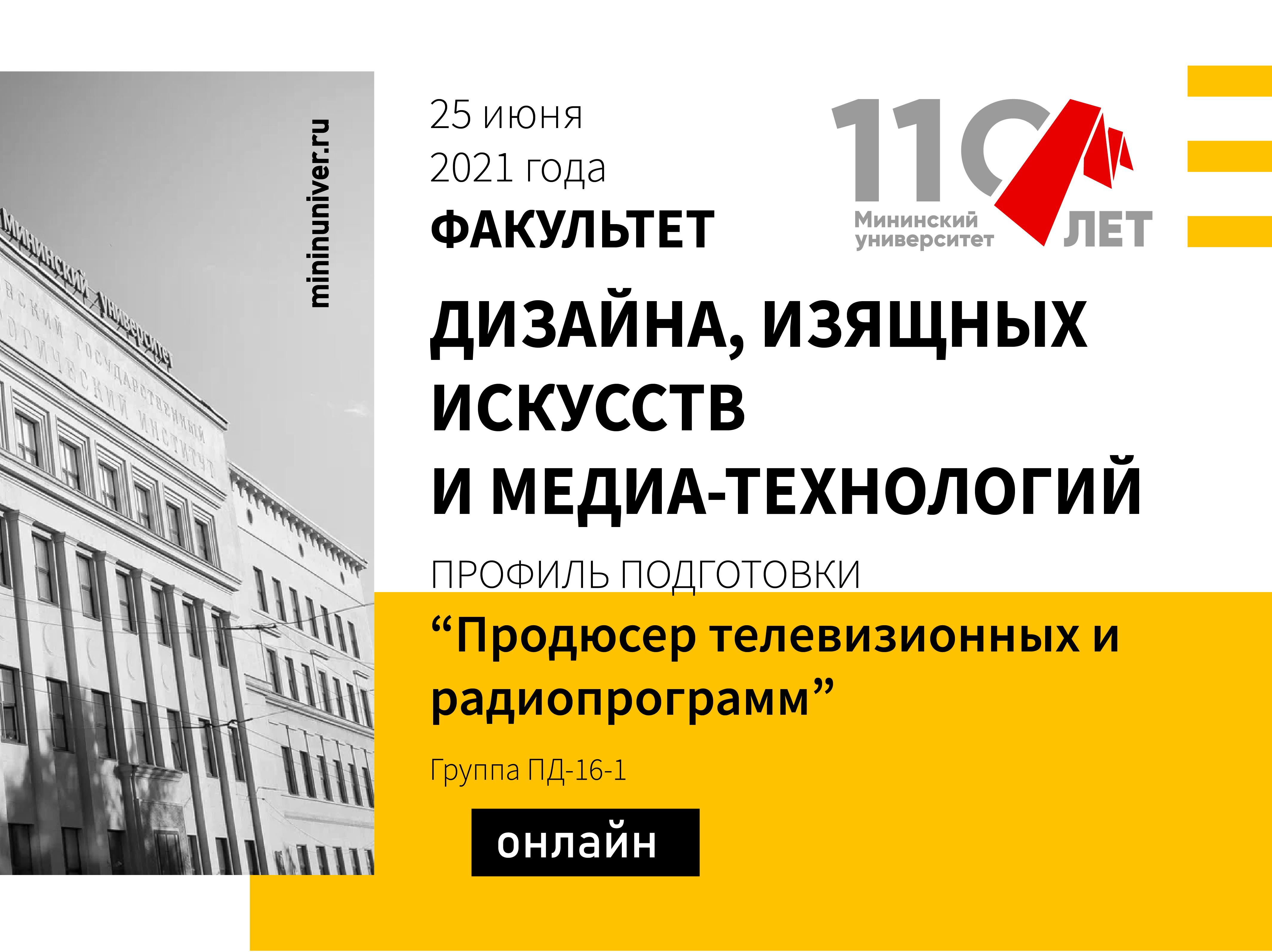 Продюсеры Мининского университета защитили дипломные проекты