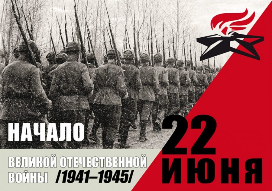 Фундаментальная библиотека Мининского университета предлагает вашему вниманию выставку «Самый трудный день войны», подготовленную к 80-летию начала Великой Отечественной войны