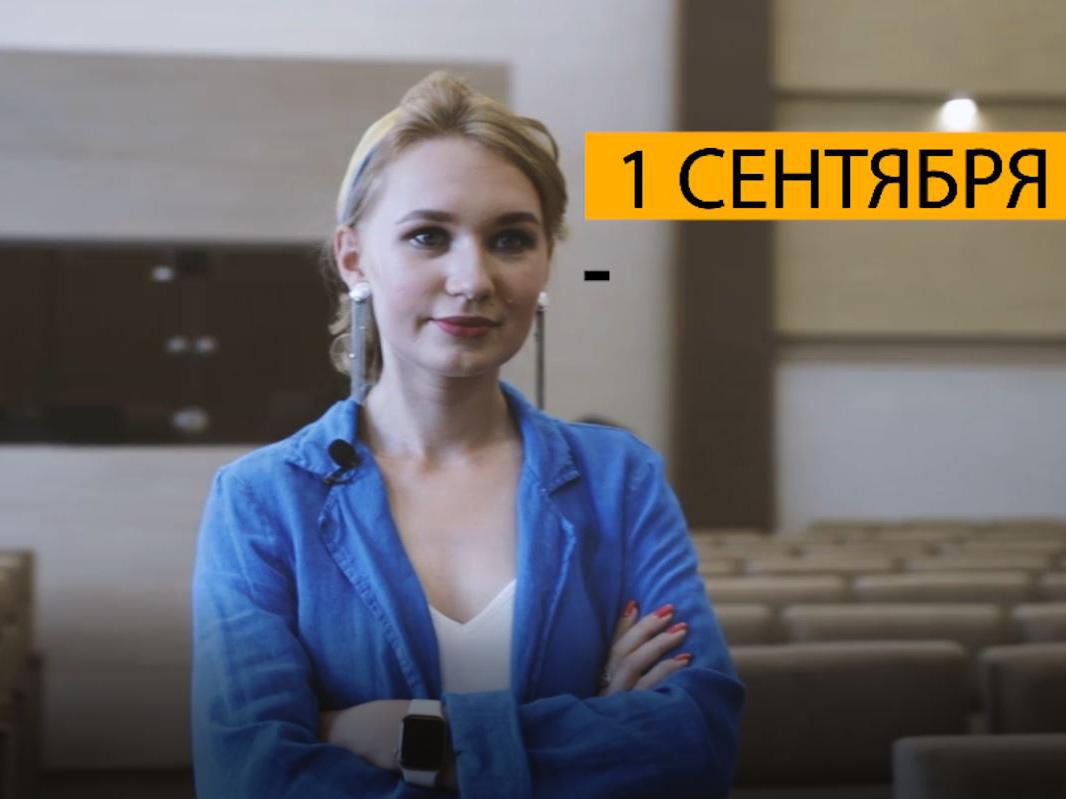 1 сентября в Мининском университете пройдет в онлайн формате