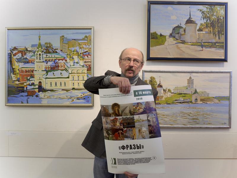 Открылась персональная выставка доцента кафедры декоративно-прикладного искусства и дизайна