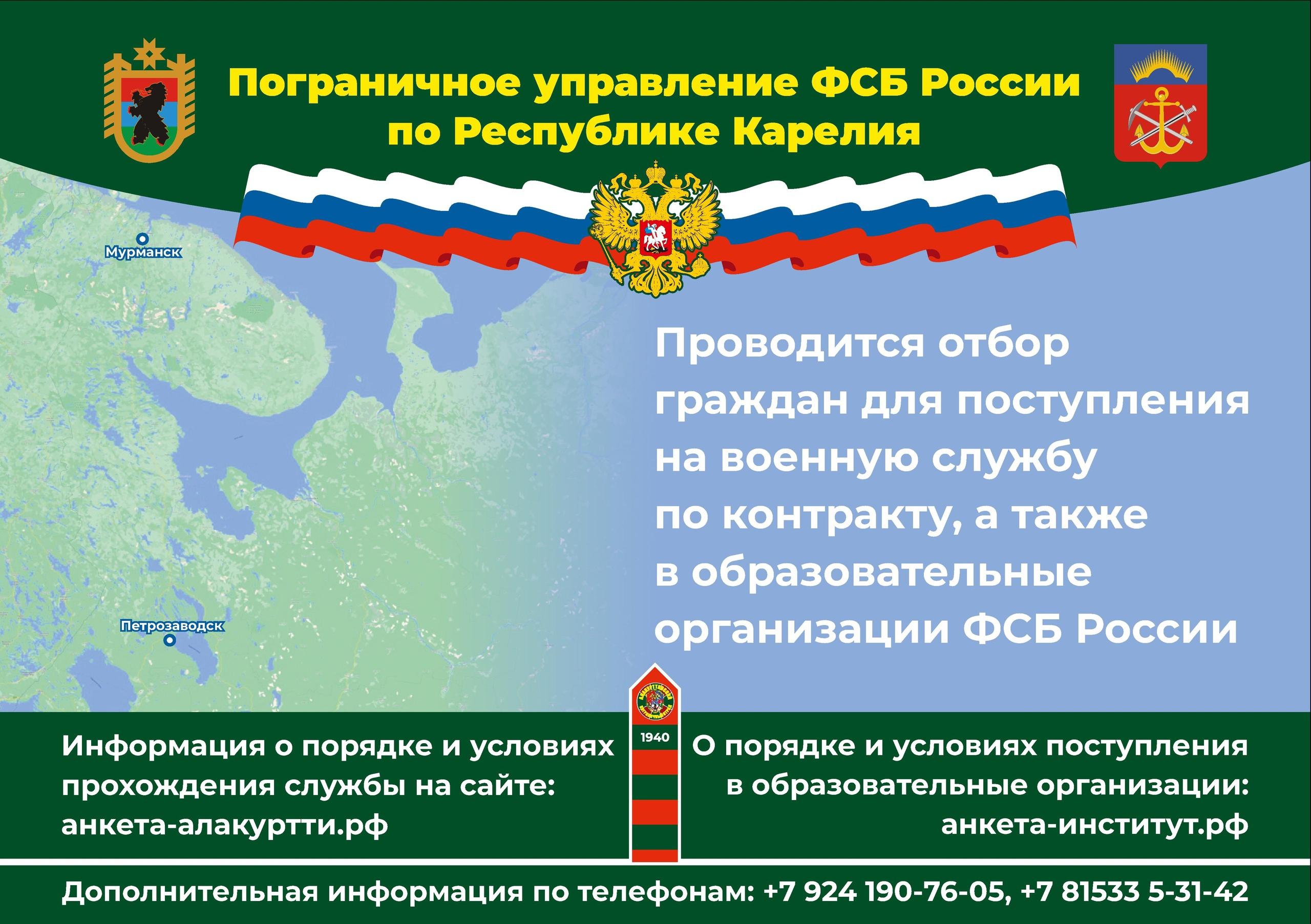 Отбор граждан, оканчивающих ВУЗ в 2021 году для поступления на службу в органы безопасности РФ