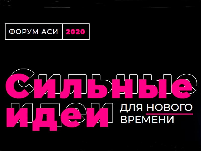 Мининский университет — в полуфинале форума «Сильные идеи для нового времени»