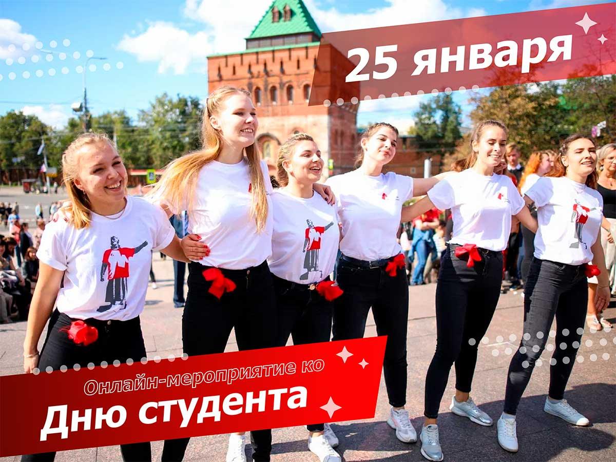 Мининский университет организует онлайн-встречу с известными людьми в День студента