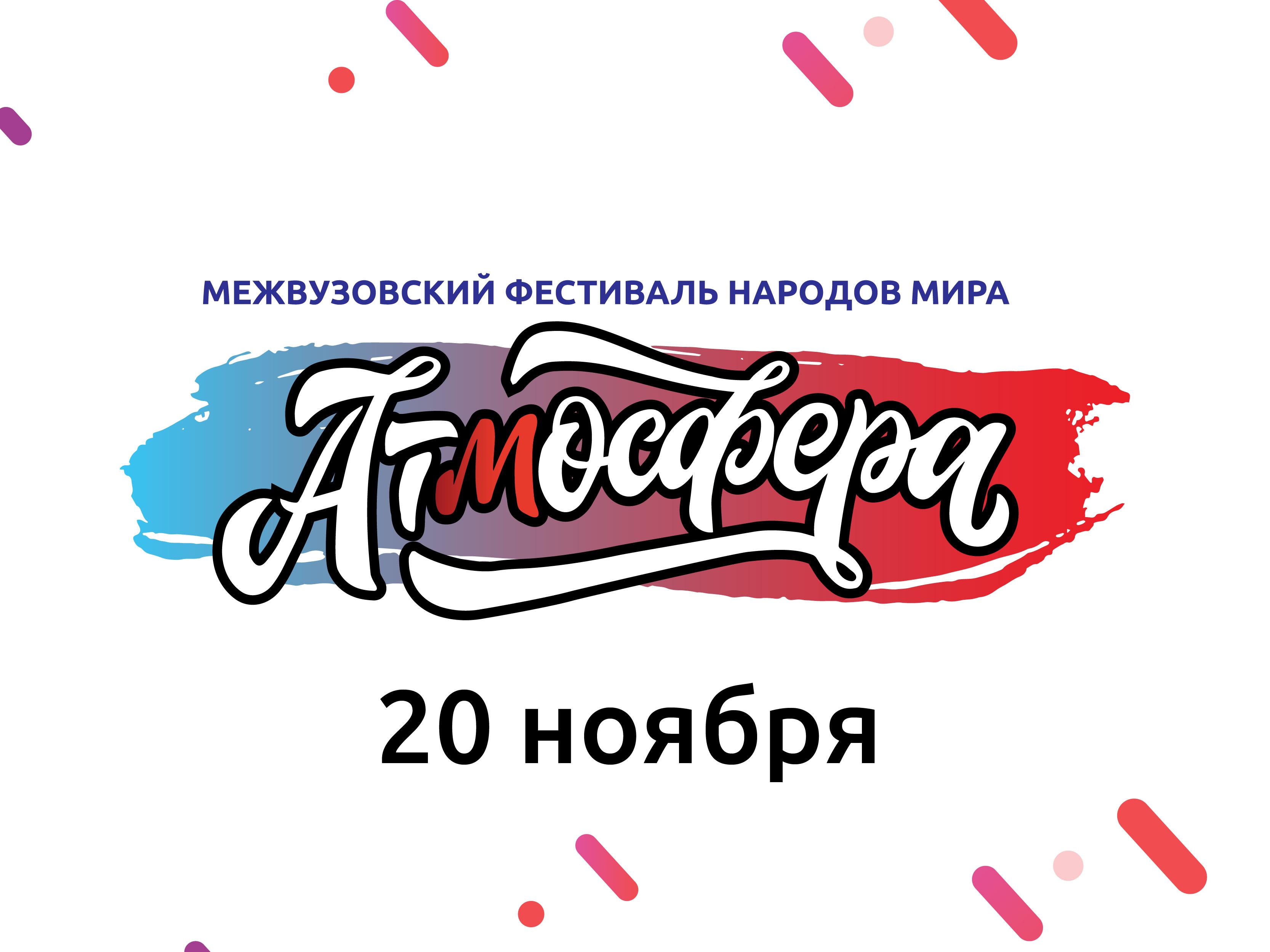 Мининский университет организует межвузовский фестиваль народов мира «Атмосфера»