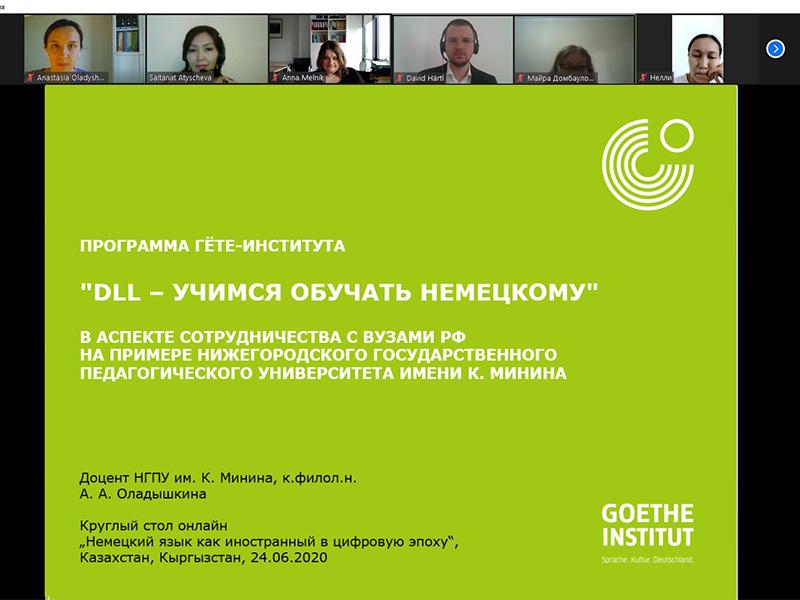 Магистерская программа «Современные технологии преподавания немецкого языка как иностранного» представлена в Казахстане и Киргизии