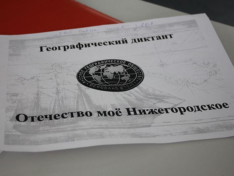 Успешный старт образовательной акции «Географический диктант. Отечество мое Нижегородское»