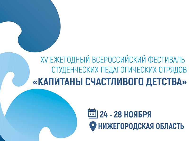 В ноябре пройдет XV ежегодный Всероссийский фестиваль студенческих педагогических отрядов