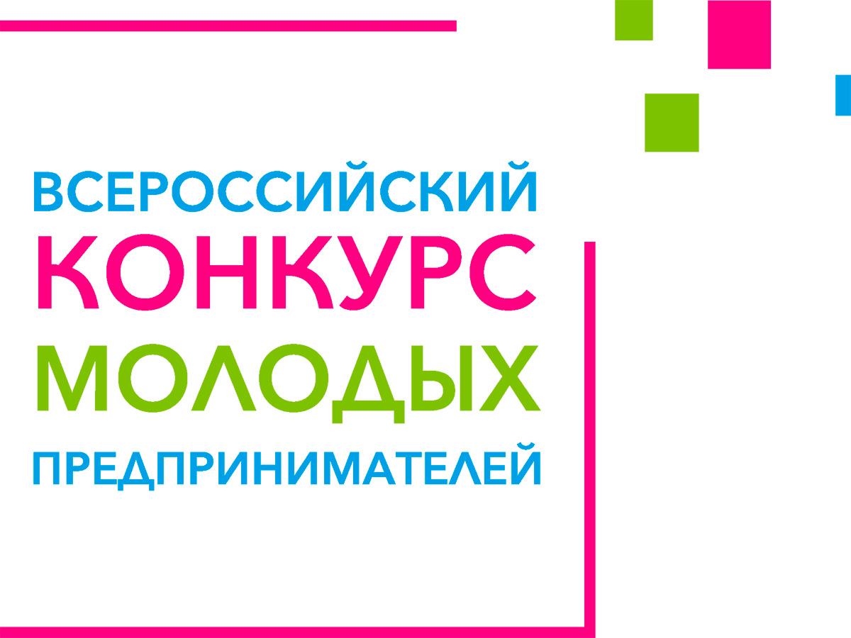 Студенты Мининского университета примут участие в региональном этапе Всероссийского конкурса молодых предпринимателей