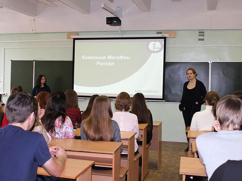 Встреча студентов с представителями компании «Мегафон Ритейл»