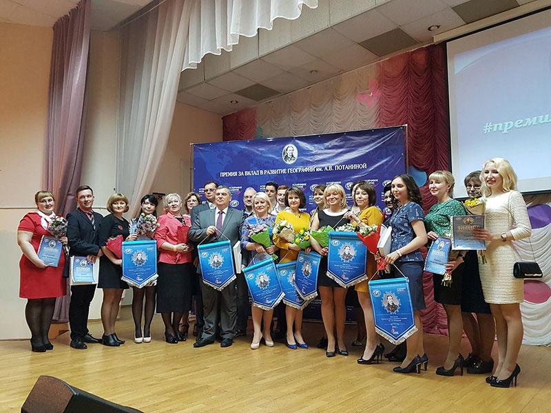 Лучшие учителя географии были определены региональным конкурсом