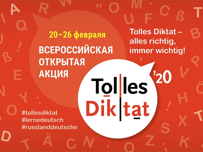 Мининский университет присоединился к Всероссийской открытой акции «Tolles Diktat-2020»