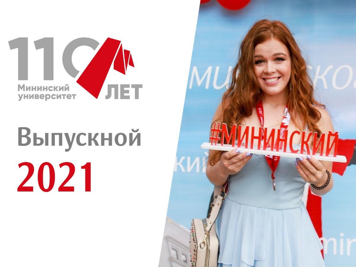 Выпускной в Мининском университете пройдет 1 июля